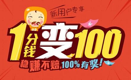 新人专享,1分钱变100,稳赚不赔,中奖100%!