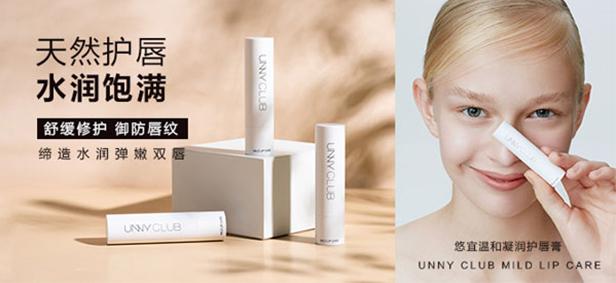 价值89元的UNNY CLUB悠宜温和凝润护唇膏正装等你来领